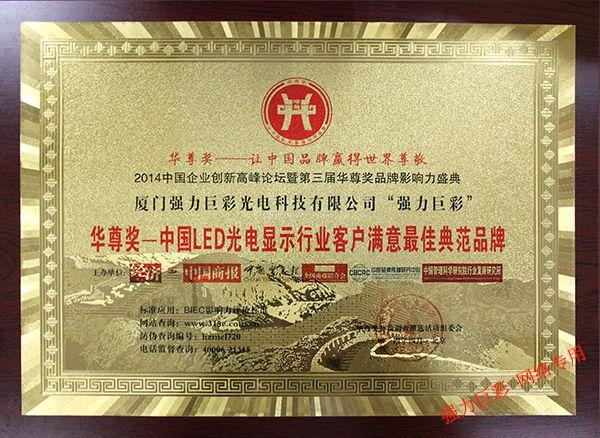 中国LED光电显示行业客户满意最佳典范品牌