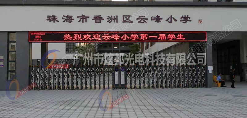 珠海市香洲区云峰小学户外P10户外单红项目12.03平方 2019年8月