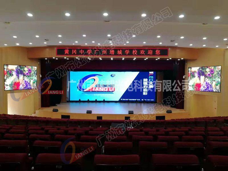 黄冈中学广州增城学校室内礼堂项目 2019年9月