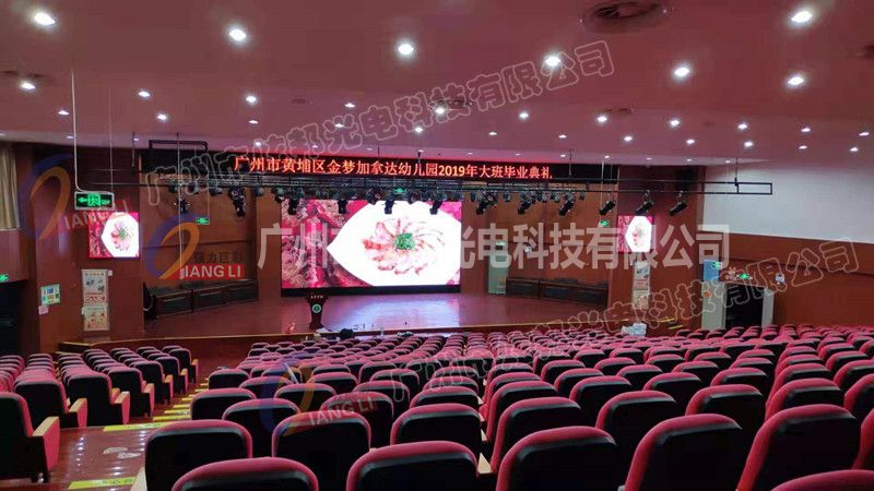 广州黄埔玉泉学校室内p2.5  25.9平方 2019年9月
